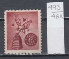 46K493 / 20 Leva - Savings Bank - Beehive / Honeybee, Masonic Symbol, Freemasonry - Revenue Fiscaux Bulgaria Bulgarie - Freimaurerei