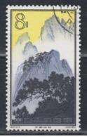 PR CHINA 1963 - 8分 Hwangshan Landscapes 中國郵票1963年8分黃山風景區 - 1949 - ... République Populaire
