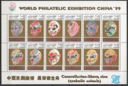 O11- Afghanistan World Philatelic Exhibition China 1999. Masks. Constellation Sheng Xiao Symbolic Animals. - Afghanistan