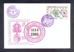 Tunisia/Tunisie 1988 - FDC - Tunisian Postal Day Centennial - Tunisia (1956-...)