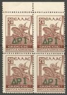 GREECE- GRECE - HELLAS 1934: Charity Stamps 20L   MNH** - Bienfaisance
