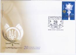 Ukraine 2014 FDC 20th Anniversary Of Ukrposhta, Post Mail Service - Ucraina