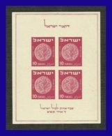 1949 - Israel - Scott Nº 16 HB - N/D - MNH - IS- 33 - Gran Lujo - Perfecta - Hojas Y Bloques