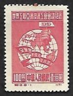 CHINE  1949  -  YT  824   - Congrès Des Travailleurs - Globe - Emis Sans Gomme - NEUF** - Réimpressions Officielles