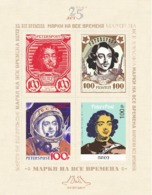 Russia. Peterspost. All Time Philately. 25 Years Of Peterstamps. Souvenir Sheet Of 4 Stamps, Face Value Price! - 1992-.... Federation
