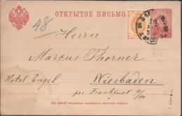 RUSSIA RUSIA RUSSLAND A HOTEL ENGEL A WIESBADEN GERMANY ENTIER CIRCULEE AN 1892 VOIR SCANS - 1857-1916 Empire