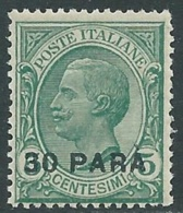 1922 LEVANTE COSTANTINOPOLI SETTIMA EMISSIONE 30 PA SU 5 CENT MNH ** - RB6-5 - Bureaux D'Europe & D'Asie
