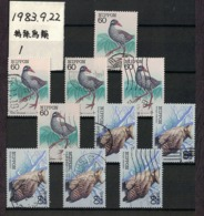 Japan 1983.09.22 Endangered Native Bird Series 1st (used) - Usados