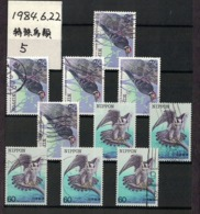 Japan 1984.06.22 Endangered Native Bird Series 5th (used) - 1926-89 Emperor Hirohito (Showa Era)