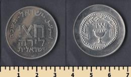Israel 1/2 Lira 1962 - Israël