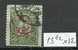 """Turkey; 1916 Overprinted War Issue Stamp 10 P. """"13 1/2x12 Perf. Instead Of 12"""" - 1858-1921 Empire Ottoman"""