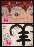 Taiwan (Formosa)- Maximum Card/  Year Of The Sheep (2 Pcs.) - 1945-... République De Chine