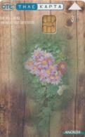 GRECIA. FLORES - FLOWERS. Spring 2003. 03/2003. X1617 (061). - Flores