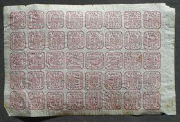 Romania 1864 Regular Issue, 6 Par Full Sheet, SG #36, W/ TETE-BECHE, MH - Roumanie