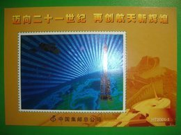 China HT2001-1 China Space S/S Hologram - 1949 - ... People's Republic