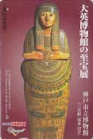 Carte Japon - Histoire Antiquité - Site EGYPTE / Pharaon * BRITISH MUSEUM * England - Japan EGYPT Prepaid Card - 181 - Cultura