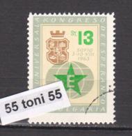 1963 Esperanto (Mi-1387)1v.-MNH  1v.-used(O) Bulgaria/Bulgarie - Bulgarie