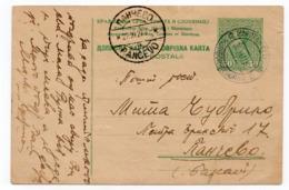 1927 YUGOSLAVIA, SLOVENIA, TPO 12 MARIBOR-BEOGRAD, SENT TO PANCEVO, USED STATIONERY CARD - Entiers Postaux