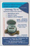 UKRAINE 2003 UNIMAG TU-4 ACTARIS WATER COUNTER - Ukraine
