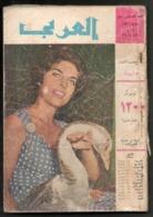 Al Arabi. Kuwaiti Review. No. 16 Of 1960.  Average State. Complete. - People