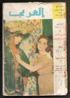 Al Arabi. Kuwaiti Review. No. 42 Of 1962.  Average State. Complete. - People