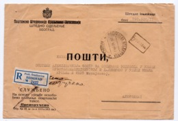 20.06.1944. WWII, GERMAN OCCUPATION OF SERBIA,POSTAL SAVINGS BANK BELGRADE, SENT TO ALEKSINAC - Officials