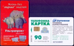"""Used Phone Cards Ukraine Drug """"Ultraprokt"""" Rhinoceros Elephant 90 Minutes ( # 02710100085 ) - Ukraine"""