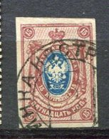 RUSSIE - Yv N° 115 ND   (o)  15k   Série Courante   Cote  2,3 Euro  BE 2 Scans - 1917-1923 Republic & Soviet Republic