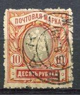 RUSSIE - Yv N° 128 Dentelé  (o)  10r  Rouge Cote   0,8 Euro  BE - 1917-1923 République & République Soviétique