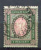 RUSSIE - Yv N° 127a Dentelé  (o)  7r  Double Filet D'encadrement  Cote   0,8 Euro  BE - 1917-1923 Republic & Soviet Republic