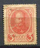 RUSSIE - Yv N° 129  (o)   3k  Romanov Inscription Au Verso  Cote  3 Euro  BE  2 Scans - 1917-1923 Republic & Soviet Republic