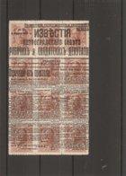 Russie ( 103 En Bloc De 12 Oblitérés) - 1857-1916 Empire