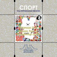 Russia. Peterspost. Olympic Games In Pyeongchang. 2018. Gold Overprint (Ice Hockey, Russia), Limited Edition, Block - Winter 2018: Pyeongchang