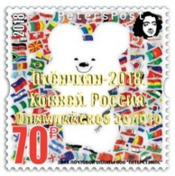 Russia. Peterspost. Olympic Games In Pyeongchang. 2018. Gold Overprint (Ice Hockey, Russia), Limited Edition, Stamp - Winter 2018: Pyeongchang