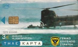GRECIA. Army Headquarters. 07/2003. X1671. (154). - Armada