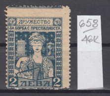46K658 / 1930 - 2 Lv. - CRIMINAL COURTS FUND Hourglass, Masonic Symbol, Freemasonry , Revenue Fiscaux Bulgaria Bulgarie - Freimaurerei