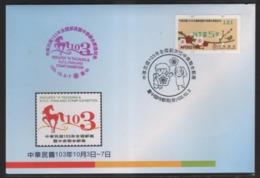 2014 ROCUPEX '14 TAICHUNG & R.O.C.-THAILAND STAMP EXHIBITION FDC #121 Green Imprint - Vignettes ATM - Frama