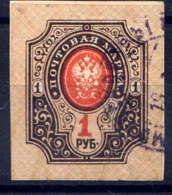 RUSSIE - 121° - ARMOIRIES - 1917-1923 Republic & Soviet Republic