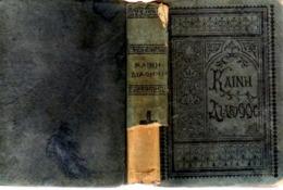 GREEK BOOK: Η ΚΑΙΝΗ ΔΙΑΘΗΚΗ κατά την Έκδοσιν του ΟΙΚΟΥΜΕΝΙΚΟΥ ΠΑΤΡΙΑΡΧΕΙΟΥ: Θ. ΚΟΥΝΤΟΥΡΑ.  Εκδ. ΣΑΛΙΒΕΡΟΥ 1918; - 622 Σε - Boeken, Tijdschriften, Stripverhalen