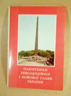 Monuments Of The Revolutionary Fighting Glory Of Ukraine. A Set Of 18 Postcards. 1974 - Denkmäler
