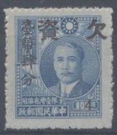 Formose : Taxe N° 13 Neuf Sans Gomme Année 1950 - 1945-... République De Chine