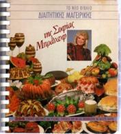GREEK BOOK: Το Νέο Βιβλίο ΔΙΑΙΤΗΤΙΚΗΣ ΜΑΓΕΙΡΙΚΗΣ της Σοφίας ΜΠΡΑΝΩΦ, 294 Εύκολες-Νόστιμες και Υγιεινές Συνταγές που θα σ - Books, Magazines, Comics