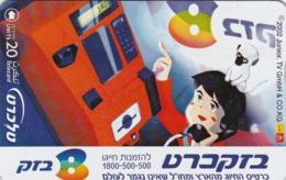 Israel, BZ-328, Marko - The Heart, Marko - Bezeqcart, 2 Scans. - Israel