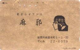 Télécarte DOREE Japon / 110-118 - EGYPTE - CLEOPATRE Pub Snack Oasis - EGYPT Rel Japan GOLD Phonecard - MD 232 - Cultura