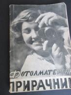 MACEDONIA, FOTOAMATERSKI PRIRAČNIK, SKOPJE 1953 - Boeken, Tijdschriften, Stripverhalen