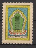 Mongolia - 1959 - N°Yv. 149A - Langue Mongole 30m - Neuf Luxe ** / MNH / Postfrisch - Mongolia