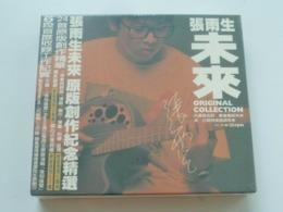 1998 Taiwan Tom Chang Yu Sheng 張雨生Original Collection 未來 Autograph Signed 2 CD - Altre Collezioni
