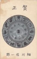 Jap. - Zodiac-Karte             (A-126-170706) - Autres