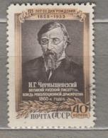RUSSIA 1953 Famous People Used (o) Mi 1668 #24984 - 1923-1991 URSS