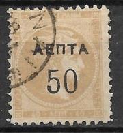 Greece 1900 Mi. Nr. 110B - 1900-01 Overprints On Hermes Heads & Olympics